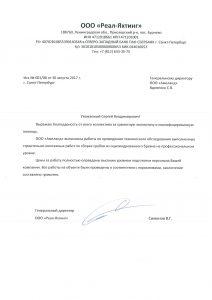 "Отзыв от ООО ""Реал-Яхтинг"""