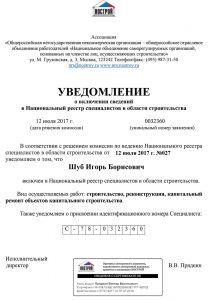 Национальный реестр специалистов в области строительства