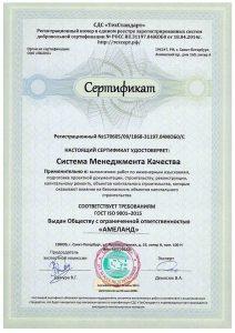 Сертификат компании Амеланд