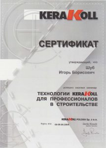 Сертификат KERAKOLL