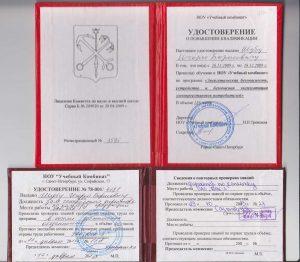 Удостоверение и допуск СРО