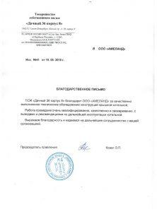 Благодарственное письмо от товарищества собственников жилья Дачный 36 корпус 8
