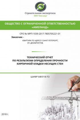 Пример технического отчета при проведении строительной экспертизы
