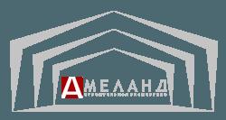ООО «Амеланд»