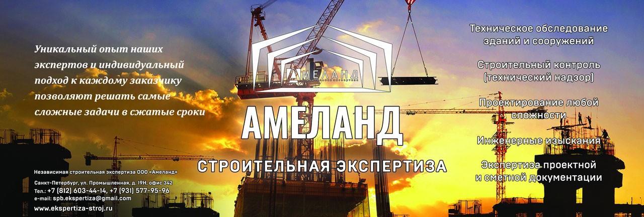 Ameland company